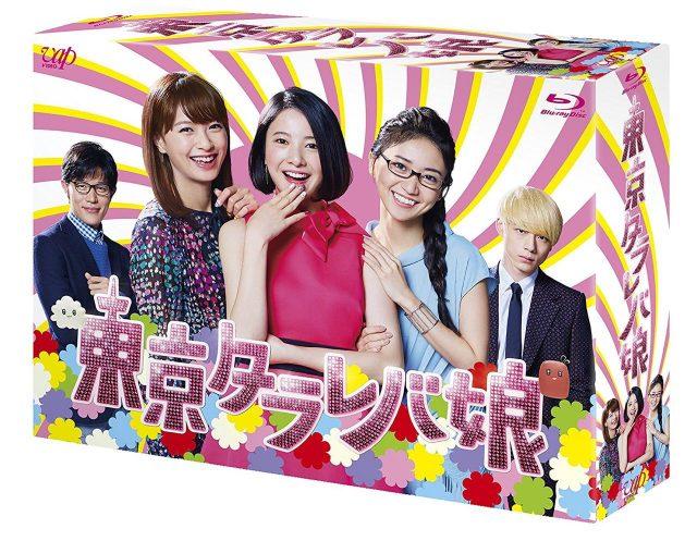 東京タラレバ娘 [DVD][Blu-ray]