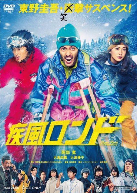 疾風ロンド [DVD][Blu-ray]