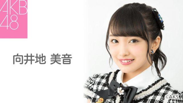 AKB48向井地美音「皆さんお待たせしました♥ 嬉しい告知♥ 22時から絶対見てねー! 」