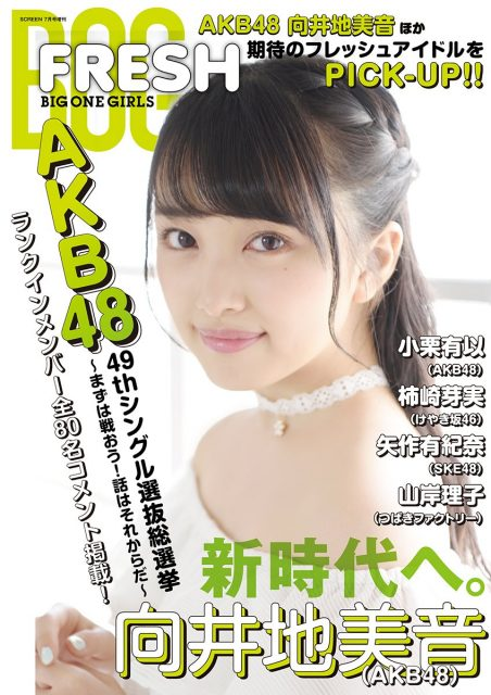 「FRESH BIG ONE GIRLS 2017年7月号」明日発売! 表紙:向井地美音 / AKB48総選挙ランクインメンバー全80名コメント掲載!