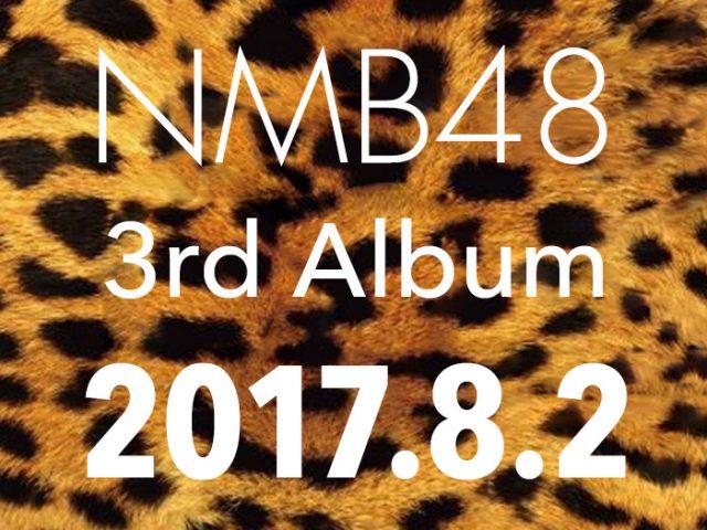 NMB48 3rdアルバム「難波愛 〜今、思うこと〜」タイトル&収録内容公開!