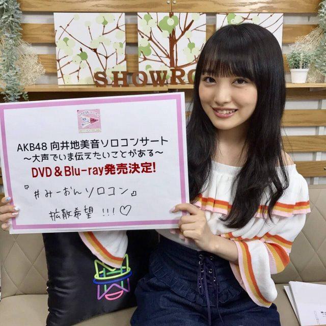 「AKB48 向井地美音ソロコンサート ~大声でいま伝えたいことがある~」DVD&Blu-ray 発売決定!