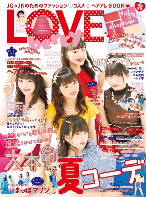 LOVE berry(ラブベリー) vol.8