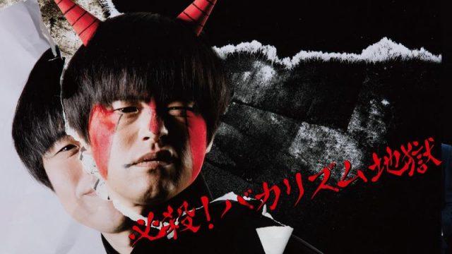 AbemaTV「必殺!バカリズム地獄」#9:メイドの鬼ギレ編 * 出演:峯岸みなみ(AKB48) [6/2 21:00~]