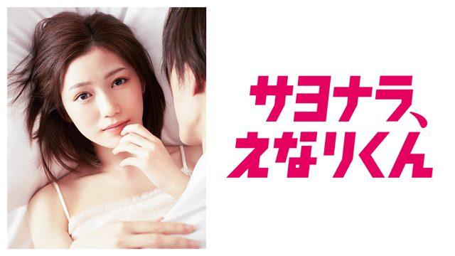 [動画] AKB48渡辺麻友主演ドラマ「サヨナラ、えなりくん」第1話~第5話、2日間限定無料配信中! [6/5 22:00まで]