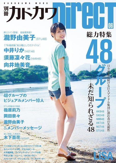 「別冊カドカワDirecT 06」表紙:瀧野由美子(STU48) <総力特集 48グループ> [6/8発売]