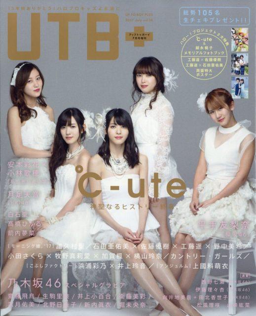 「UTB+ vol.38」明日発売! 掲載:月足天音(HKT48)初水着グラビア ほか