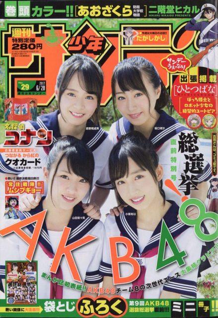 週刊少年サンデー No.29 2017年6月28日号