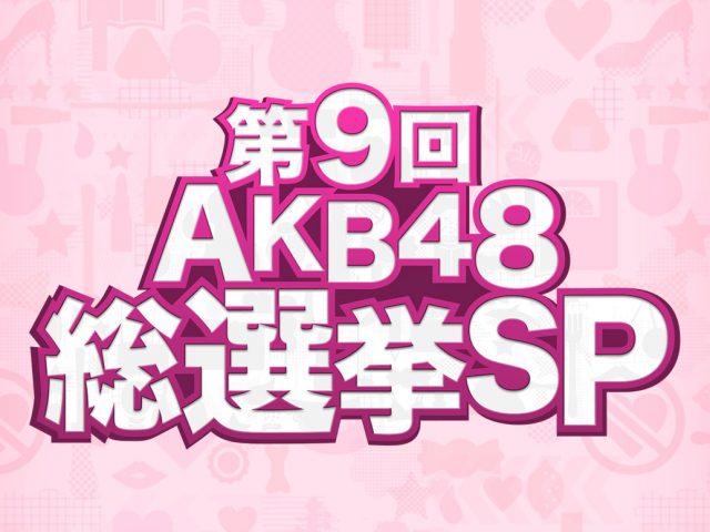 「第9回AKB48総選挙SP」緊急事態…荒天・雷予報でイベント中止!前代未聞の総選挙 [6/17 19:00~]