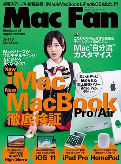 「Mac Fan 2017年8月号」表紙:須藤凜々花(NMB48) [6/29発売]