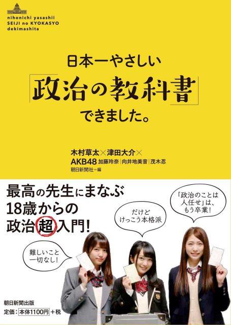 『日本一やさしい「政治の教科書」できました。』明日発売! 掲載:加藤玲奈・向井地美音・茂木忍(AKB48)