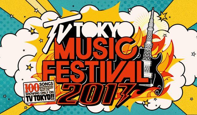 「テレ東音楽祭2017」出演:AKB48、NGT48、STU48(TV初歌唱) * 4時間半生放送! [6/28 18:25~]