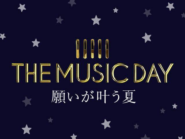 「THE MUSIC DAY 願いが叶う夏 Part2(夜の部)」出演:AKB48、SKE48、HKT48、乃木坂46、欅坂46 [7/1 16:45~]