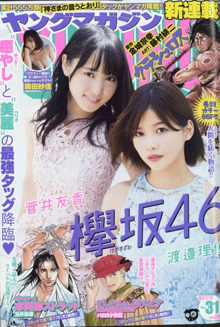 週刊ヤングマガジン No.31 2017年7月17日号
