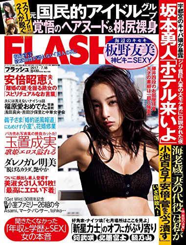 「FLASH 2017年7月18日号」本日発売! 表紙:板野友美