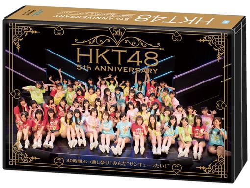 「HKT48 5th ANNIVERSARY 39時間ぶっ通し祭り!」DVD&Blu-ray化!明日発売!