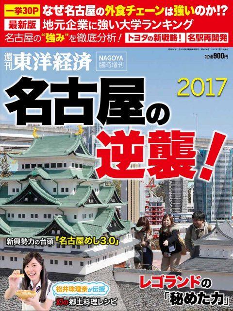 週刊東洋経済臨時増刊 名古屋の逆襲2017