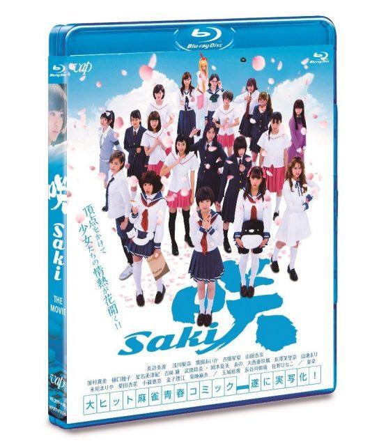 映画「咲-Saki-」 [DVD][Blu-ray]
