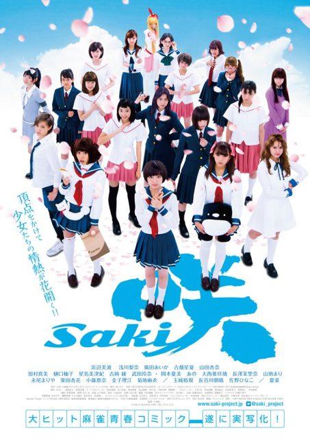 永尾まりや出演、映画「咲-Saki-」DVD&Blu-ray化!本日発売!