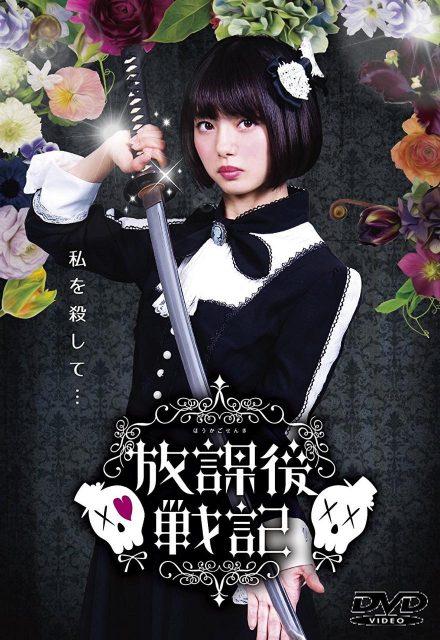 NMB48市川美織主演舞台「放課後戦記」DVD化!