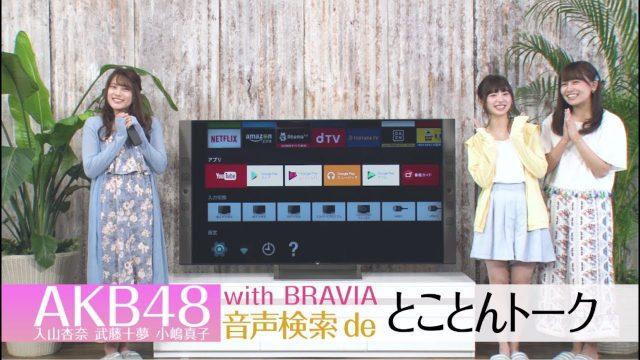 [動画] AKB48入山杏奈・武藤十夢・小嶋真子 with BRAVIA 音声検索 de とことんトーク!おまけ映像公開!