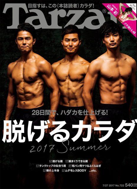 Tarzan(ターザン) 2017年7月27日号