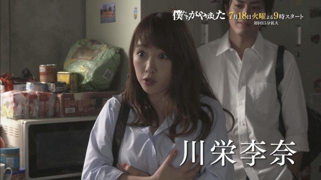 新ドラマ「僕たちがやりました」第1話 * 出演:川栄李奈 [7/18 21:00〜]