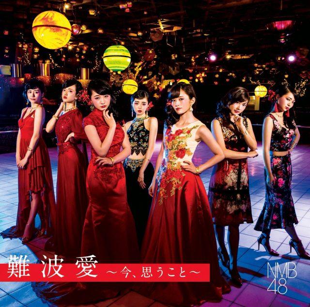 NMB48 3rdアルバム「難波愛 〜今、思うこと〜」ジャケット公開!