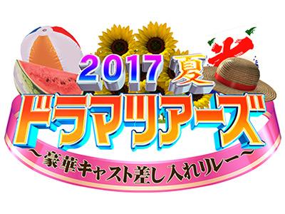 「2017夏ドラマツアーズ~豪華キャスト差し入れリレー~」出演:川栄李奈 [7/8 15:30~]