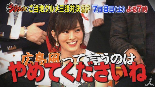 「ジョブチューン」出演:山本彩(NMB48) * 全国ご当地グルメ三強対決SP! [7/8 18:55~]