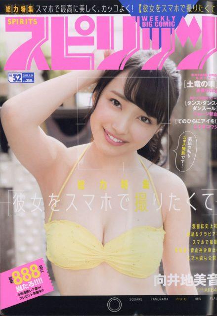 「ビッグコミックスピリッツ 2017年 No.32」明日発売! 表紙:向井地美音(AKB48)