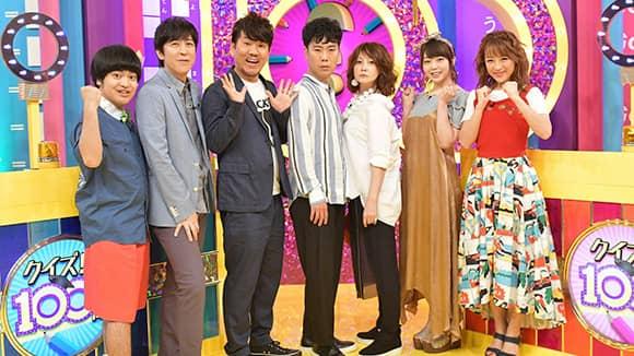 「クイズ!100問」出演:峯岸みなみ(AKB48) * テーマは夏うた! [7/10 23:56~]