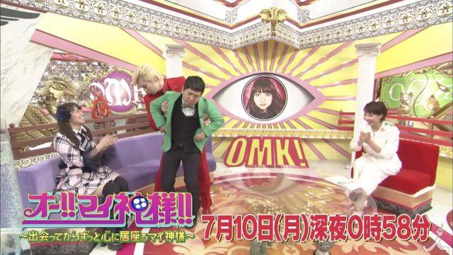 「オー!!マイ神様!!」出演:小嶋真子(AKB48) * 元宝塚星組トップ・柚希礼音が天才美人バレリーナを熱く語る! [7/10 24:58~]