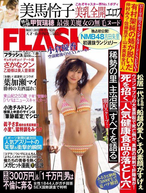 「FLASH 2017年7月23日号」本日発売! 掲載:吉田朱里(NMB48)