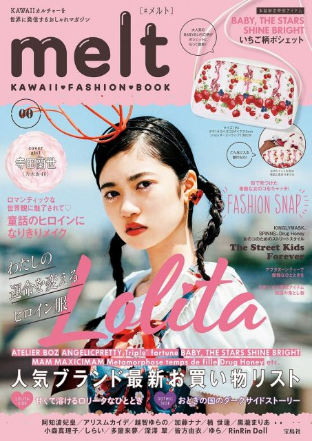 melt KAWAII FASHION BOOK 00