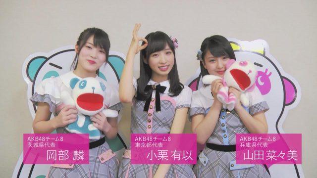 [動画] AKB48チーム8が「フェアプレイ応援団」に就任!