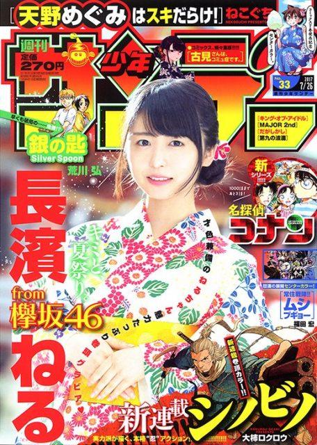 週刊少年サンデー No.33 2017年7月26日号