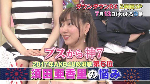 「ダウンタウンDXDX 2時間SP」出演:須田亜香里(SKE48) [7/13 21:00~]