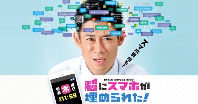 「脳にスマホが埋められた!」第5話 * 出演:篠田麻里子 [8/3 23:59~]