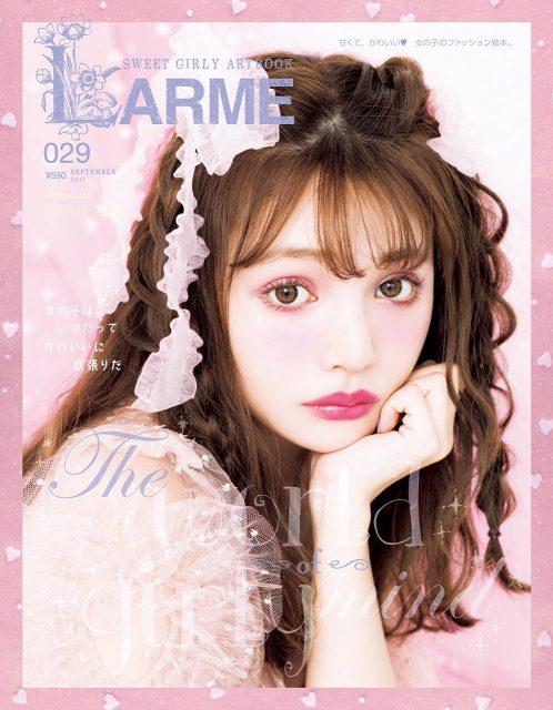 LARME(ラルム) 029 2017年9月号