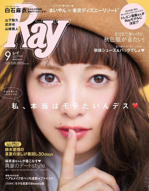 Ray(レイ) 2017年9月号