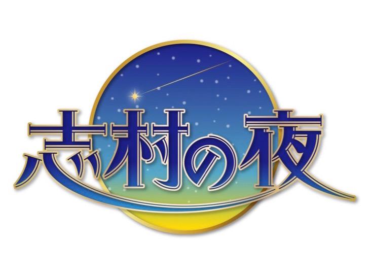 柴田阿弥「志村の夜」新作コント続々!おまじない&流しそーめん [7/10 25:00~]