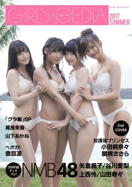 「GIRLS-PEDIA 2017 SUMMER」明日発売! * 表紙:矢倉楓子・谷川愛梨・上西怜・山田寿々(NMB48)