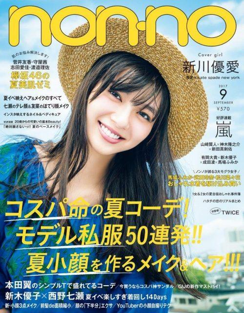 non・no(ノンノ) 2017年9月号
