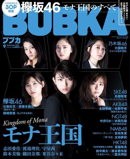 BUBKA(ブブカ) 2017年9月号
