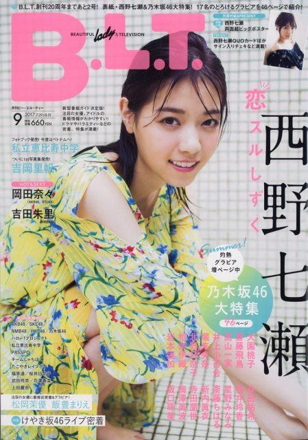 「B.L.T. 2017年9月号」掲載:岡田奈々(AKB48) 吉田朱里(NMB48) [7/24発売]