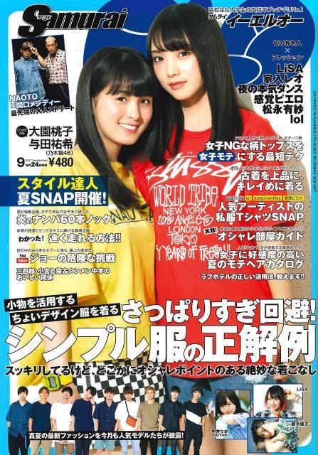 「Samurai ELO 2017年9月号」本日発売! * 掲載:中井りか(NGT48)