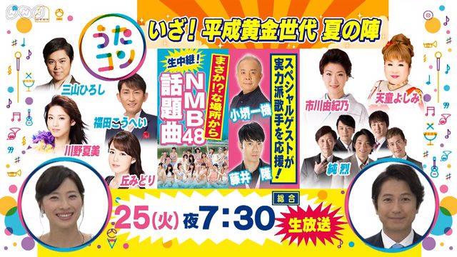 「うたコン」出演:NMB48 * いざ!平成黄金世代 夏の陣 [7/25 19:30~]
