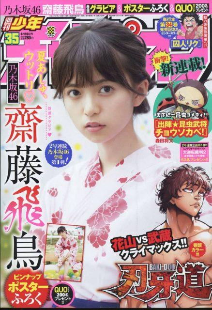 週刊少年チャンピオン No.35 2017年8月10日号