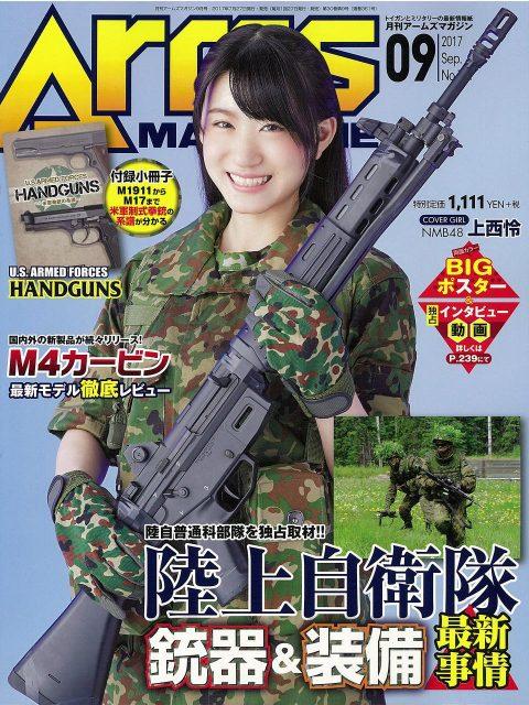 Arms MAGAZINE(アームズマガジン) 2017年9月号